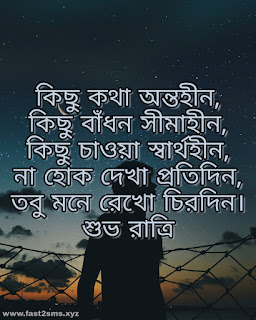 50 Great Bangla Good Night Image Free Greetings Images Hd