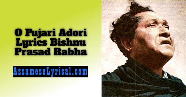 O Pujari Adori Lyrics