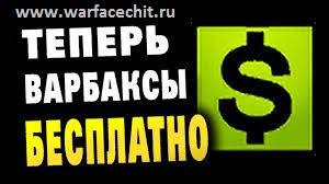 Скачать чит на деньги + варбаксы 2020 для варфейс бесплатно без вирусов и активации