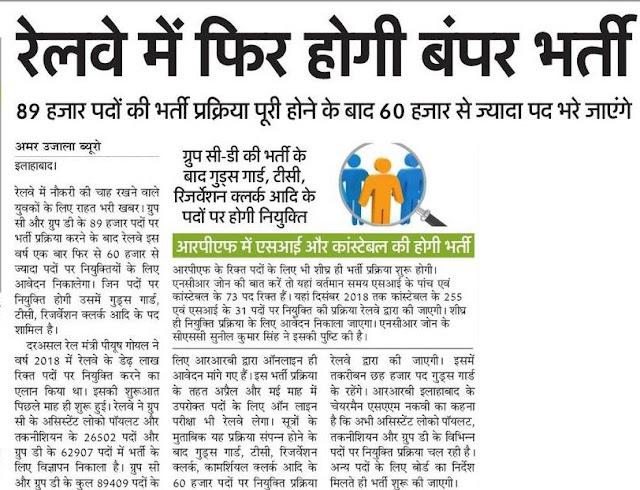 रेलवे में फिर होगी बंपर भर्तियाँ, 89 हजार पदों की भर्ती प्रकिया पूर्ण होने के बाद 60 हजार से अधिक पदों पर होंगी यह भर्तियाँ