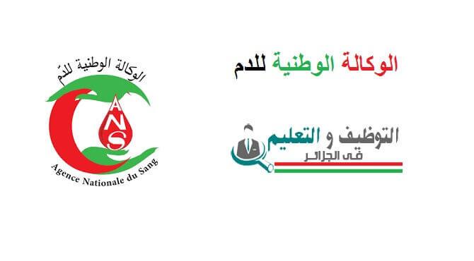 الوكالة الوطنية للدم