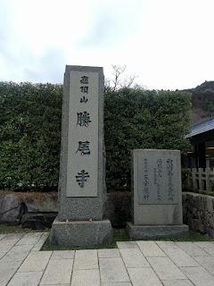 入口の勝尾寺の石標