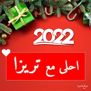 صور 2022 احلى مع تريزا