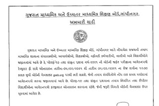 HSC AND SSC EXAM TIME TABLE GUJARAT 2021 & FORM FILLING RELATED PRESS NOTE