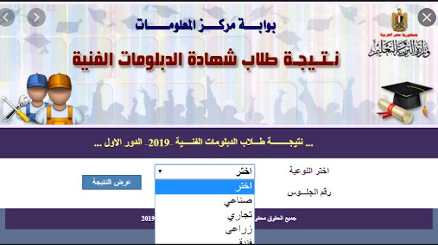رابط نتيجة امتحانات الدبلومات الفنية 2020