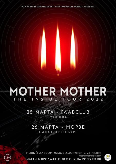 Mother Mother в России