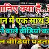 जानिए क्या है..??  शमशान में एक साथ 35 शव   पहुंचने वाले वीडियो का सच...  वायरल वीडियो पड़ताल में...