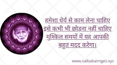 sai baba blessings quotes