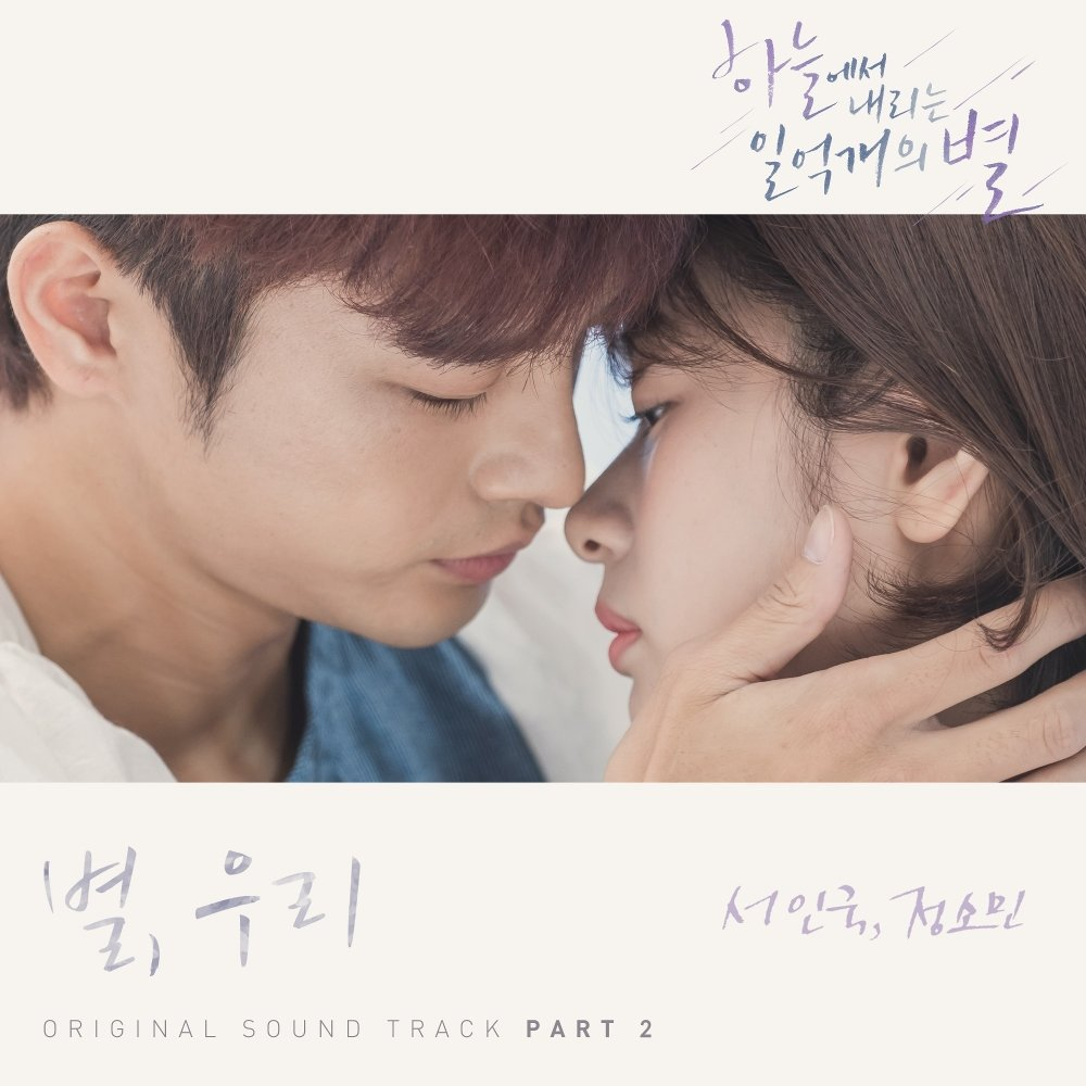 Seo In Guk, Jung So Min – Hundred Million Stars From the Sky OST Part 2