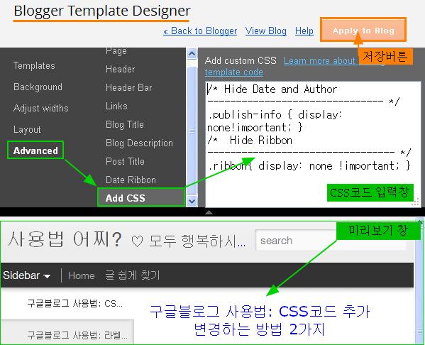 구글블로그 사용법: 템플릿디자이너에서 CSS코드 추가하는 방법
