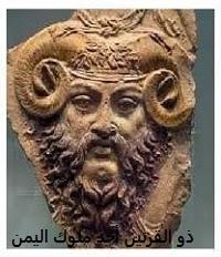 ذو القرنين أحد ملوك اليمن الصالحين