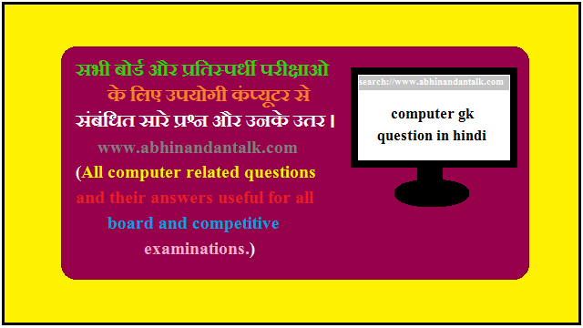 computer gk question in hindi