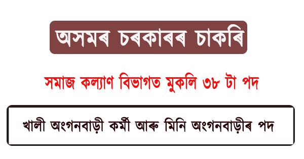 Assam Anganwadi Recruitment 2021