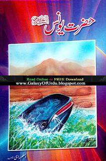 Hazrat Yunus a.s History in Urdu by Aslam Rahi