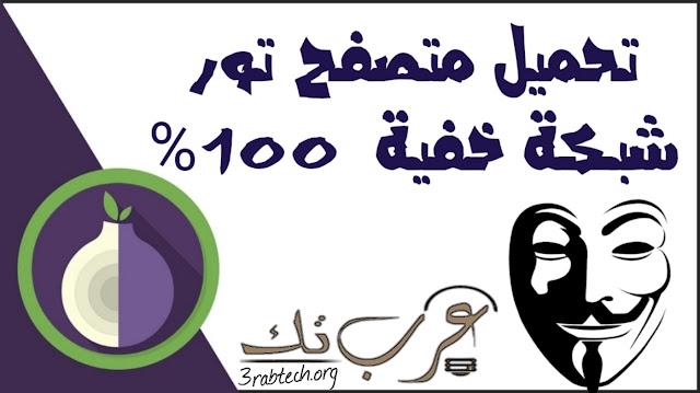 تنزيل متصفح Tor Browser - مجانًا - أحدث إصدار