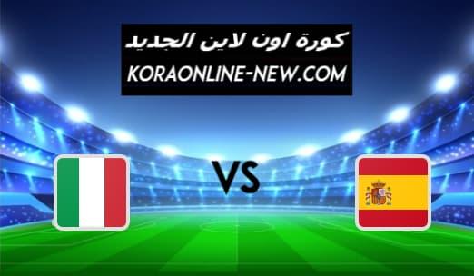 مشاهدة مباراة إيطاليا وإسبانيا بث مباشر اليوم 6-7-2021 يورو 2020
