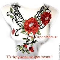 http://scrapmagia-ru.blogspot.ru/2017/04/blog-post_10.html