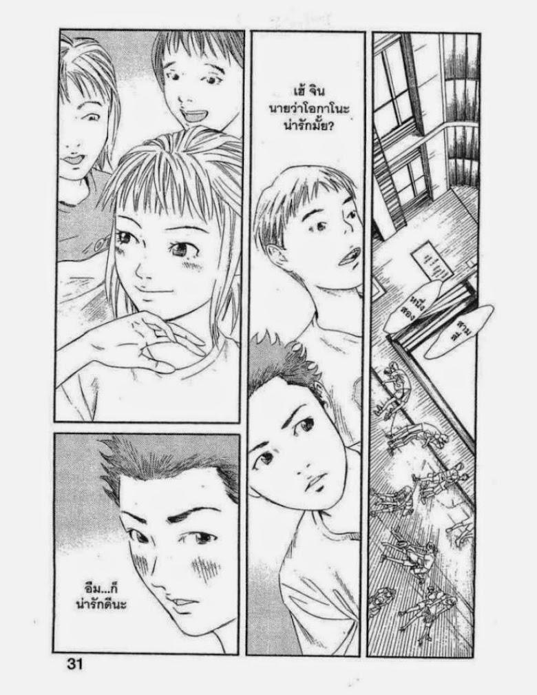 Kanojo wo Mamoru 51 no Houhou - หน้า 28