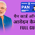 पैन कार्ड ऑनलाइन आवेदन कैसे करें Full Guide Hindi