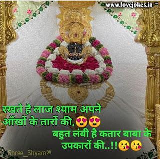 Best khatu shyam Shayari