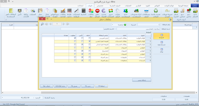 دورة شرح برنامج xtra للمحاسبة والمستودعات-بطاقات الحظر-18