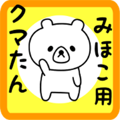 Sweet Bear sticker for Mihoko