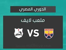 نتيجة مباراة الجونة وإنبي اليوم الموافق 2021/04/16 في الدوري المصري