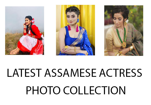 LATEST ASSAMESE ACTRESS PHOTO COLLECTION | DOWNLOAD TOP 5 ASSAMESE ACTRESS PHOTO