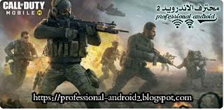 تحميل لعبة Call of Duty ® : Mobile كول أوف ديوتي موبايل 2019