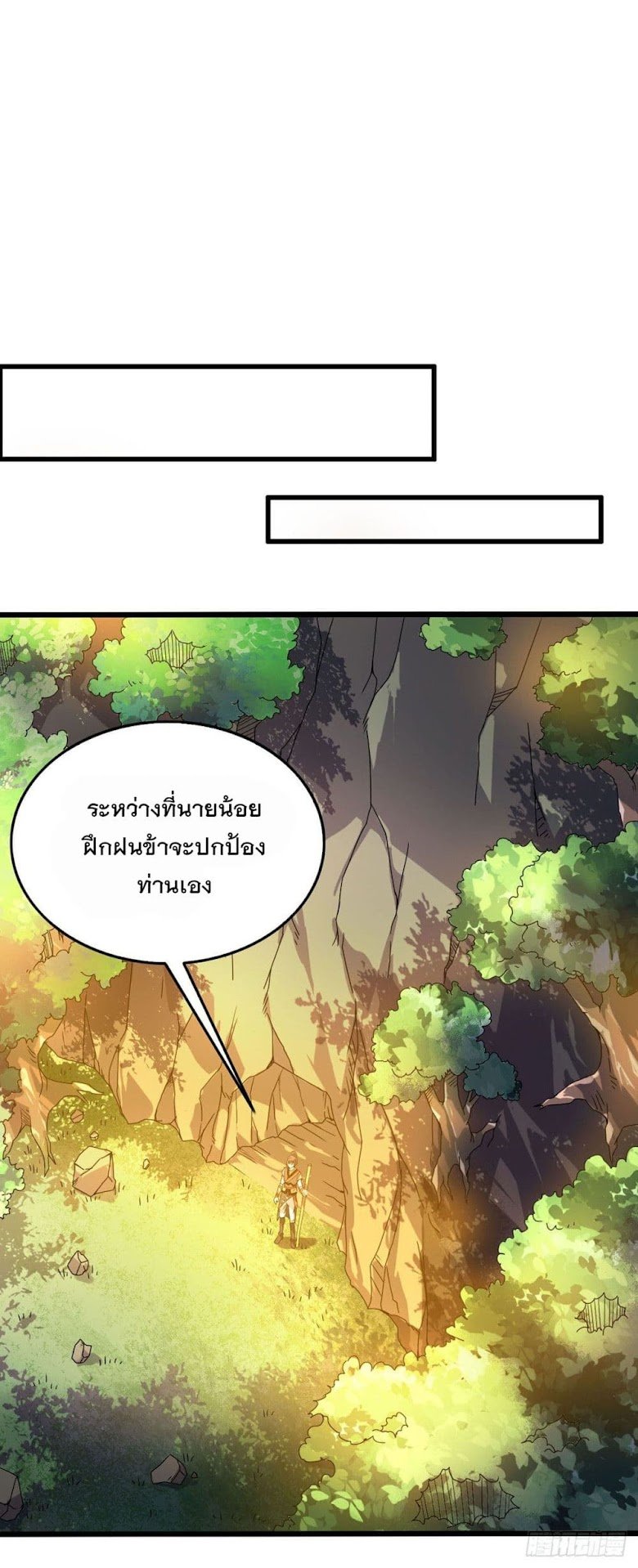 Danwu Supreme - หน้า 18