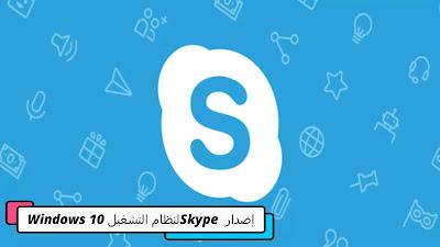 ما الجديد في أحدث إصدار Skype لنظام التشغيل Windows 10