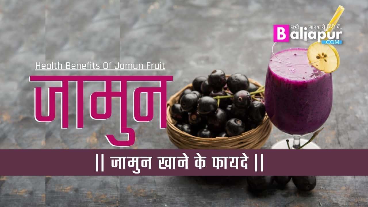 जामुन खाने के फायदे || Health Benefits Of Jamun Fruit || स्वास्थ्य के लिए फायदेमंद जामुन