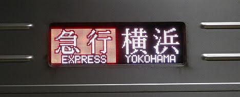 東急東横線 急行 横浜行き1 東武9000系