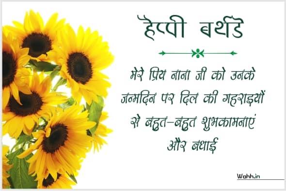 Birthday Status For Nana Ji In Hindi