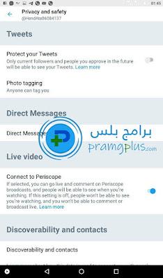 اعدادات خصوصية تطبيق تويتر
