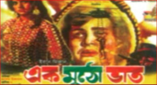 [Review] Ek Mutho Vat | Old bengali movies review