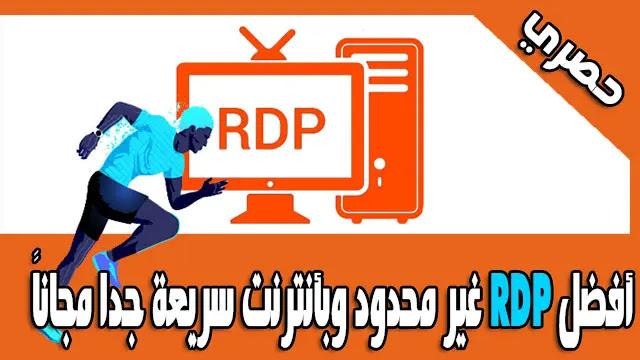 أفضل RDP غير محدود وبأنترنت سريعة جدا مجاناً