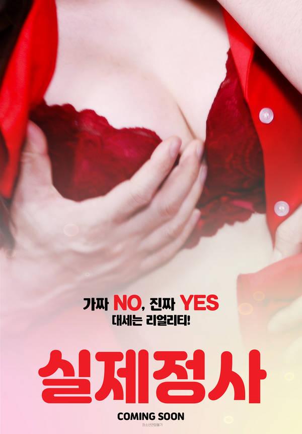 Real Affairs 실제정사 Full Korea 18+ Adult Movie Online Free