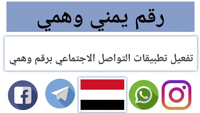 رقم يمني وهمي تفعيل الواتساب برقم همي يمني جديد سبأفون يمن موبايل ام تي ان