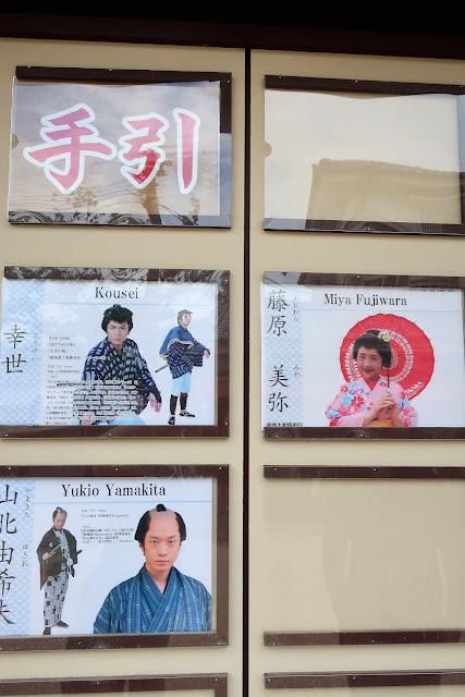 京都東映太秦映画村