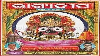 Odia Bhagyadeep Panjika 2021, Oriya Bhagyadeep Calender 2021 For Odisha, odia bhagyadeep calendar, bhagyadeep calendar 2021