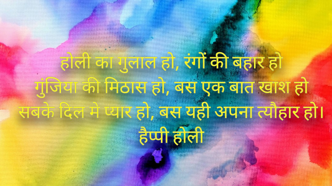 2020 Happy Holi Wishes, Quotes, Messages & WhatsApp Status To Make The Festival More Colourful_Holi wishes & Quotes in Hindi8
