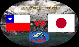 مشاهدة مباراة اليابان وتشيلي بث مباشر 18-06-2019 كوبا أمريكا 2019