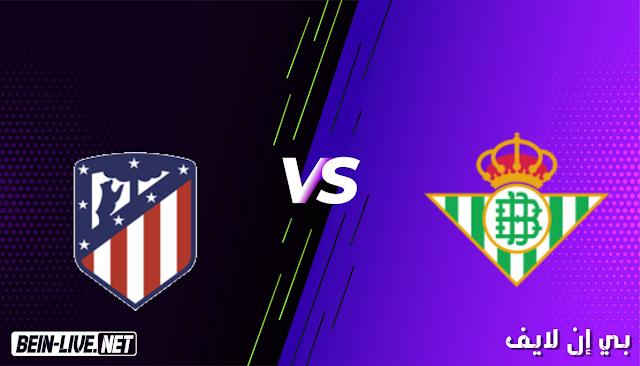 مشاهدة مباراة ريال بيتيس واتلتيكو مدريد بث مباشر اليوم بتاريخ 11-04-2021 في الدوري الاسباني