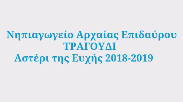 Το Νηπιαγωγείο Αρχαίας Επιδαύρου συμμετέχει με τραγούδι στον διαγωνισμό του Make-A-Wish Greece (βίντεο)