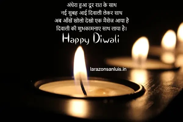 Diwali Wishes with Images in Hindi