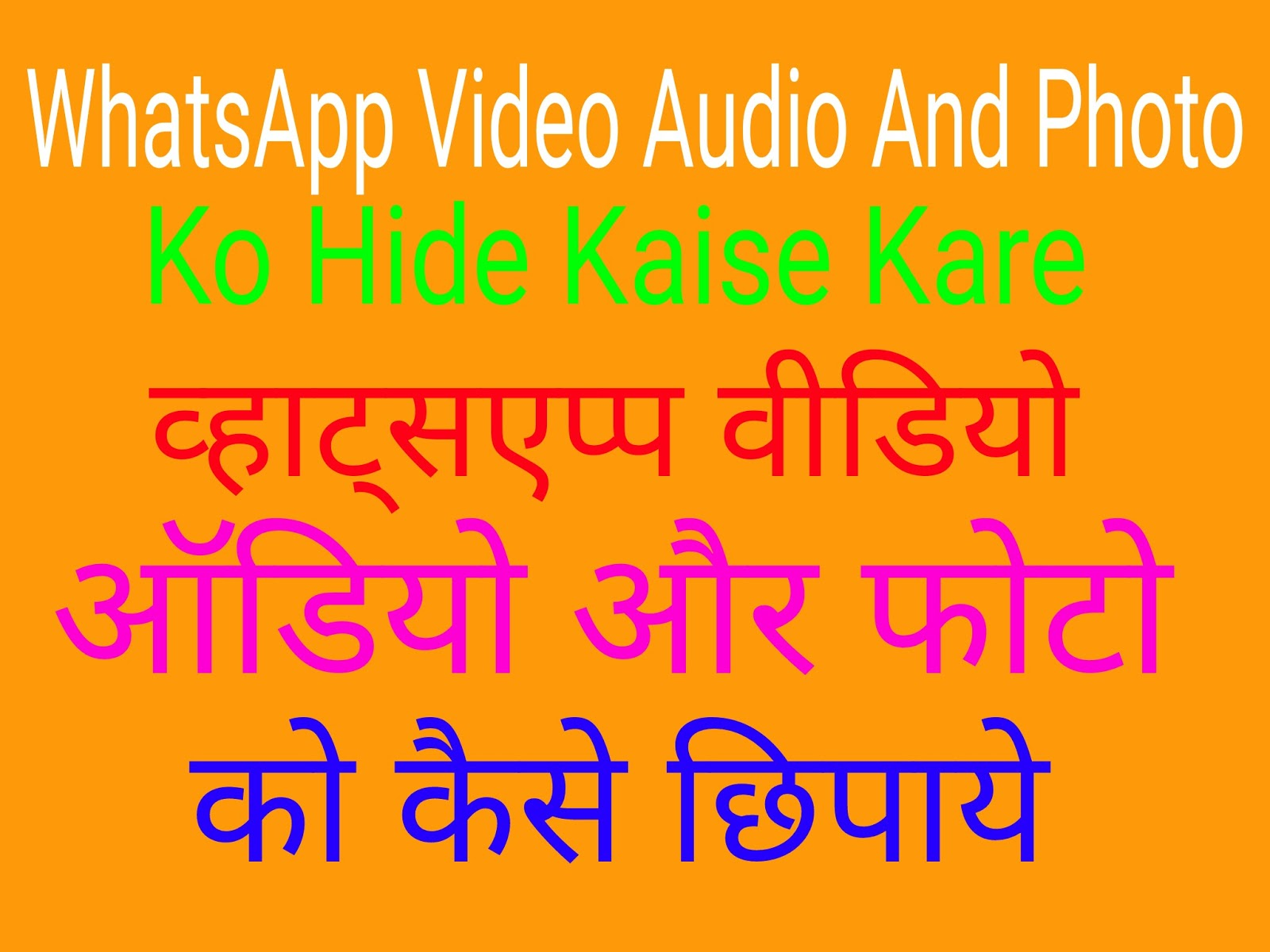 Whatsapp-Video-Audio-Or-Photo-Hide-Kaise-Karte-Hai