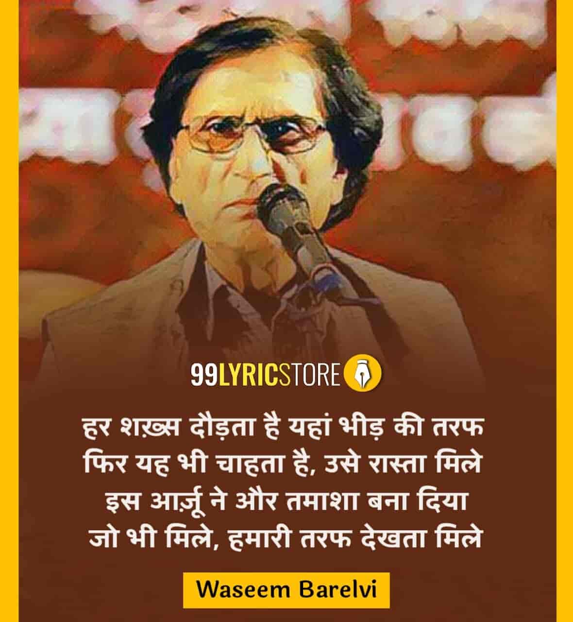This beautiful ghazal 'Qatra ab Ehitjaaj Kare Bhi , To Kya Mile' has written by Waseem Barelvi.