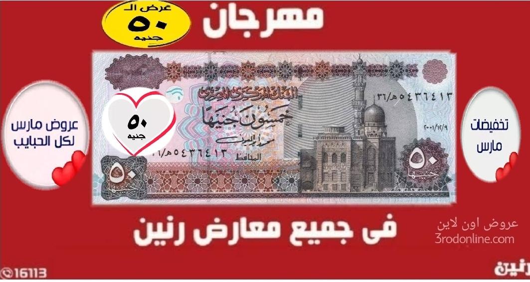 عروض رنين اليوم مهرجان ال 50 جنيه الاربعاء