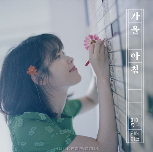 IU – Gaeul Achim: Autumn Morning – Single (ITUNES PLUS AAC M4A)